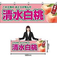 横幕 清水白桃(薄ピンク) YK-892 (受注生産)