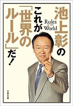 池上彰のこれが「世界のルール」だ!の書影
