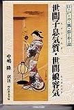 世間子息気質・世間娘容気―江戸の風俗小説 (現代教養文庫 (1329))