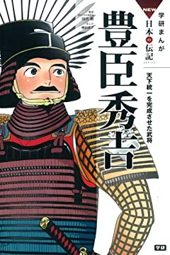 豊臣秀吉: 天下統一を完成させた武将 (学研まんがNEW日本の伝記)