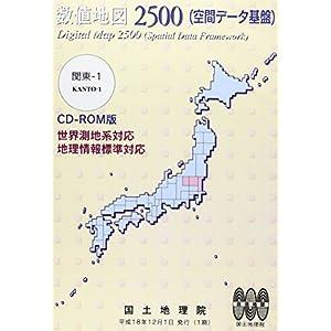 数値地図2500(空間データ基盤)/関東ー1 地理情報標準 世界測地系版