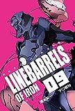 鉄のラインバレル 完全版 (9) (ヒーローズコミックス)