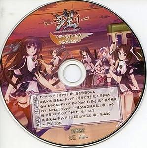 理 -コトワリ- ~キミの心の零れた欠片~ C:driveオリジナルボーカル & サウンドトラック