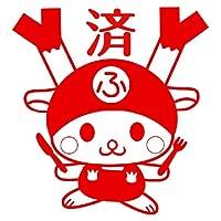 済 ふっかちゃんスタンプ浸透印 印面2×2cmサイズ (2020) 深谷市イメージキャラクター・ゆるキャラ Self-inking stamp, Fukka-chan (赤)
