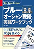 「ブルー・オーシャン戦略」実践ワークブック (Shuwasystem business guide)