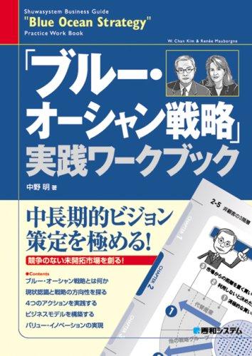 「ブルー・オーシャン戦略」実践ワークブック (Shuwasystem business guide)の詳細を見る