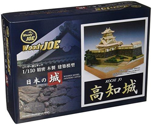 ウッディジョー 1/150 高知城 木製模型 組み立てキット