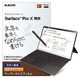 エレコム Surface ProX ペーパーライクフィルム 文字用 保護フィルム 反射防止 さらさら書ける なめらかタイプ TB-MSPXFLAPNS
