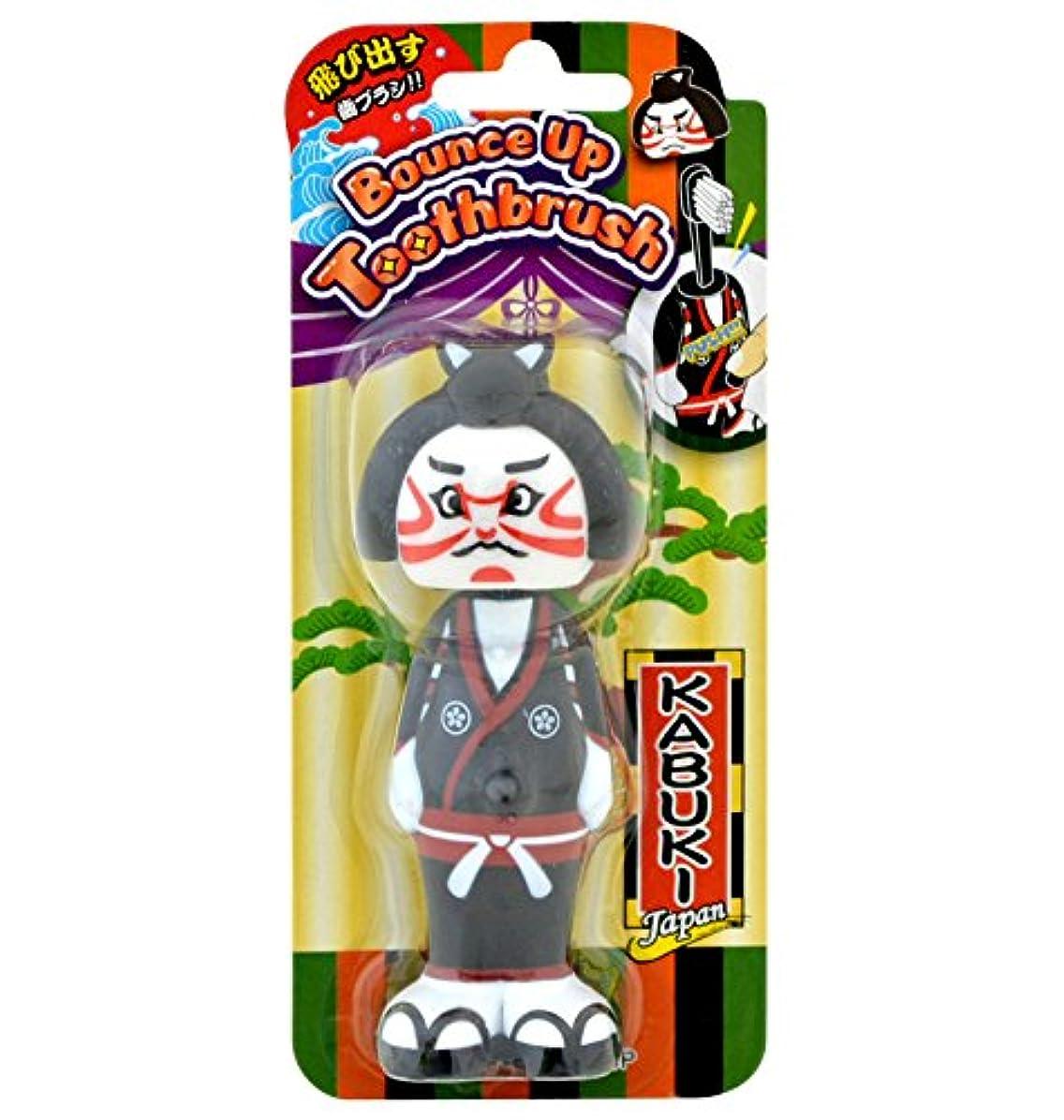 ディベート横に割れ目ユーカンパニー バウンスアップ歯ブラシ 歌舞伎 ブラック