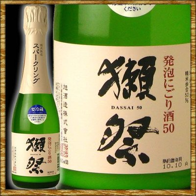 旭酒造 獺祭 (だっさい) 発泡にごり50 360ml