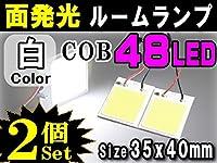 ★A.P.O(エーピーオー) COB 48発LED 2個■汎用 面発光ルームランプ35mmx40mm取付ソケットキット付属/白/室内灯SMD