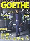 GOETHE(ゲーテ) 2015年 09 月号 [雑誌]