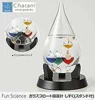 茶谷産業 Fun Science ファンサイエンス ガラスフロート温度計 しずく(スタンド付) 333-206