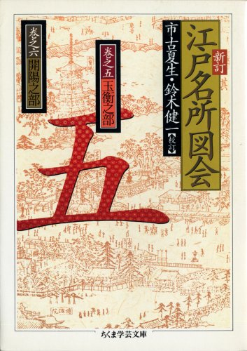 新訂 江戸名所図会〈5〉 ちくま学芸文庫の詳細を見る