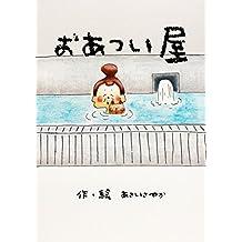 おあつい屋 (絵本屋.com)