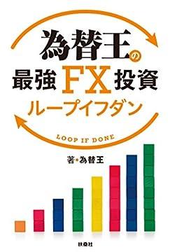 為替王の最強FX投資の書影