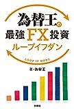 為替王の最強FX投資 ループイフダン (SPA!BOOKS)