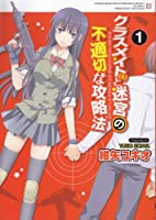 クラスメイト(♀)と迷宮の不適切な攻略法 1 (電撃コミックス)