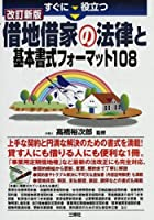 すぐに役立つ借地・借家の法律と基本書式フォーマット108 改訂新版
