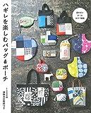 ハギレを楽しむ バッグ&ポーチ (レディブティックシリーズno.4726) 画像
