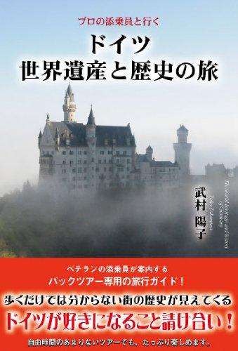 ドイツ世界遺産と歴史の旅―プロの添乗員と行くの詳細を見る