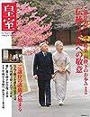 皇室 Our Imperial Family 第82号 平成31年春号 (お台場ムック)