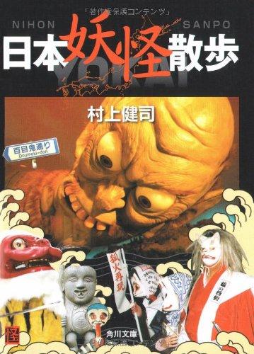 日本妖怪散歩 (角川文庫)の詳細を見る