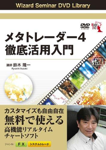 DVD メタトレーダー4 徹底活用入門 (<DVD>)
