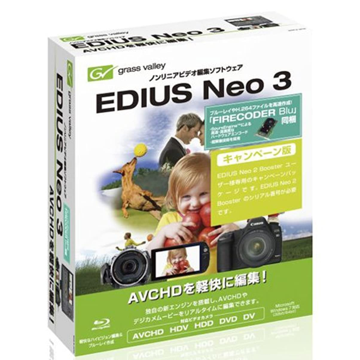 強化する計り知れない石のEDIUS Neo 3 キャンペーン版 with FIRECODER Blu