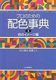 プロのための配色事典〈2〉色のイメージ編