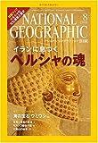 NATIONAL GEOGRAPHIC (ナショナル ジオグラフィック) 日本版 2008年 08月号 [雑誌]