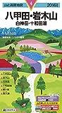 山と高原地図 八甲田・岩木山 白神岳・十和田湖 2016 (登山地図 | マップル)