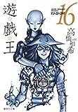 遊・戯・王 16 (集英社文庫―コミック版)