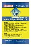 pH調整剤(アップ)