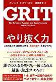 やり抜く力 GRIT(グリット)――人生のあらゆる成功を決める「究極の能力」を身につける