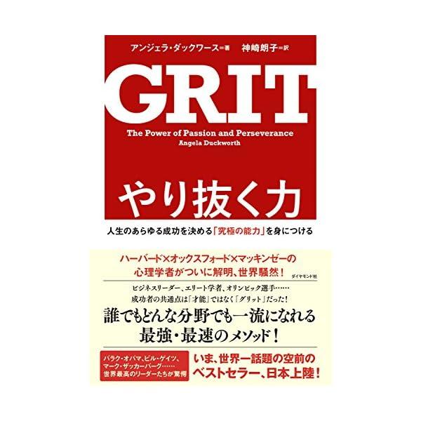 やり抜く力 GRIT(グリット)――人生のあらゆ...の商品画像