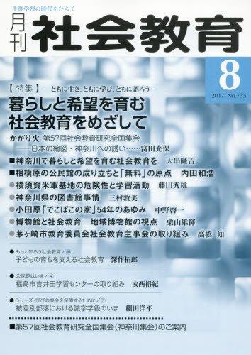 月刊社会教育 2017年 08 月号 [雑誌]