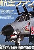航空ファン 2013年 12月号 [雑誌]