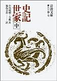 史記世家 中 (岩波文庫 青 214-7)