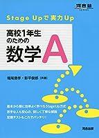 高校1年生のための数学A―Stage Upで実力Up (河合塾シリーズ)