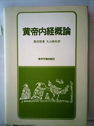 黄帝内経概論 (1985年)