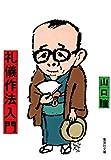 礼儀作法入門 (集英社文庫)