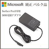 Microsoft マイクロソフトsurface pro 3 【純正】 12V 2.58A 36W電源 アダプター【バルク品】 [並行輸入品]