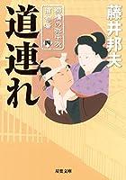 道連れ-柳橋の弥平次捕物噺(4) (双葉文庫)