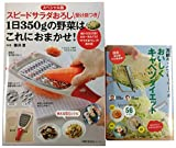 【Amazon.co.jp限定】お野菜調理器具セット