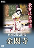 歌舞伎名作撰 祇園祭礼信仰記-金閣寺-[DVD]