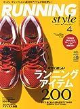 Running Style (ランニング・スタイル) 2014年 04月号 [雑誌]