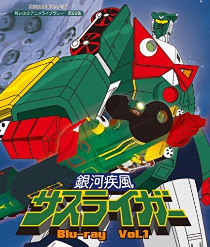 放送35周年記念企画  想い出のアニメライブラリー第89集  銀河疾風サスライガー  Vol.1 [Blu-ray]