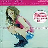 桜キッス(DVD付)