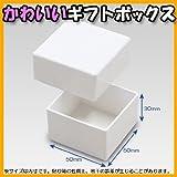 小さいギフトボックス 貼り箱No.01 白 (50×50×30) 40個セット(ギフトボックス ギフト箱 化粧箱 紙箱 贈答用 収納ボックス 小物収納 小物入れ 箱 白)